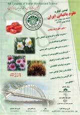 پوستر نهمین کنگره علوم باغبانی ایران
