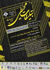 نخستین کنفرانس ملی تبلیغات محیطی در ایران