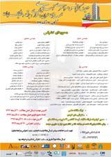دومین کنفرانس سراسری توسعه محوری مهندسی عمران ، معماری ، برق و مکانیک ایران