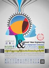 مجموعه مقالات کنفرانس ملی مهندسی ارزش و مدیریت هزینه