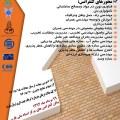 اسامی مقالات برتر در سومین کنفرانس معماری و سازه نوین در علم مهندسی عمران
