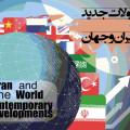 فراخوان مقاله 10مین همایش مجازی بینالمللی