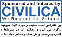 حمایت سیویلیکا از اولین کنفرانس ملی رویکردهای نوین و کاربردی در مهندسی مکانیک