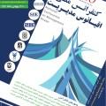 کنفرانس ملی اقیانوس مدیریت