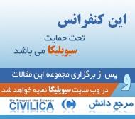 نمایه شدن دومین همایش ملی مدیریت و حسابداری در سیویلیکا