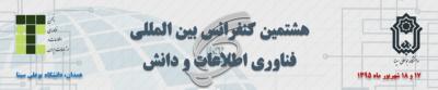 فراخوان برگزاری کارگاه