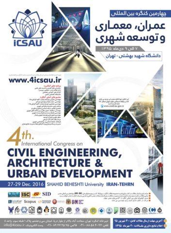 چهارمین کنگره بین المللی عمران ، معماری و توسعه شهری،دانشگاه شهید بهشتی