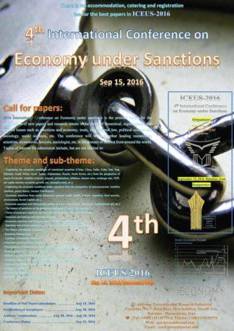 درباره چهارمین کنفرانس بین المللی اقتصاد در شرایط تحریم