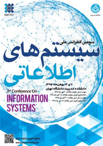 سومین کنفرانس ملی سیستم های اطلاعاتی
