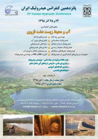 برگزاری کارگاه تخصصی پانزدهمین کنفرانس ملی هیدرولیک ایران