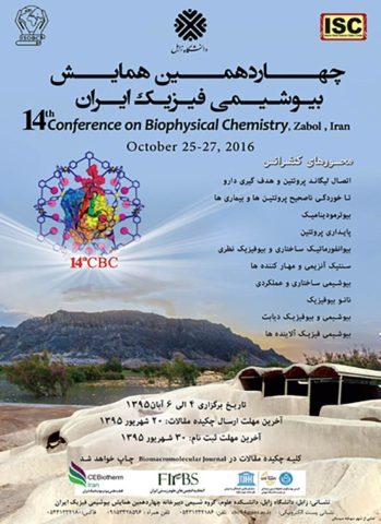 چهاردهمین همایش بیوشیمی فیزیک ایرانچهاردهمین همایش بیوشیمی فیزیک ایران