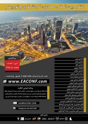 ساختار سازمانی کنگره بین المللی معماری، گردشگری و توریسم