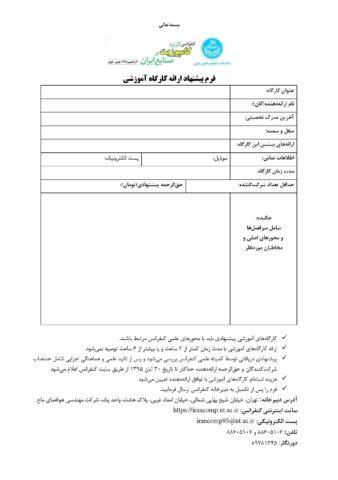 irancomp95-workshop-form