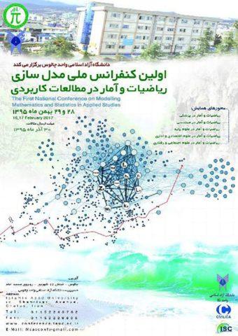 کمیته علمی اولین کنفرانس ملی مدل سازی ریاضیات و آمار در مطالعات کاربردی