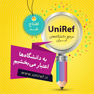 پایگاه رتبه بندی دانشگاههای ایران آغاز به کار نمود