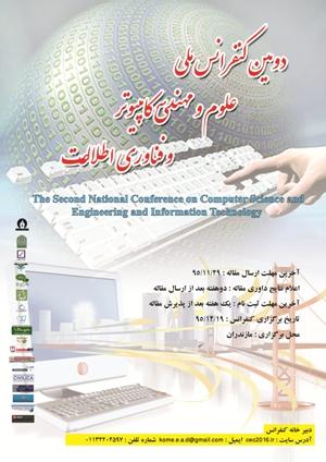 دومین کنفرانس ملی علوم و مهندسی کامپیوتر و فناوری اطلاعات