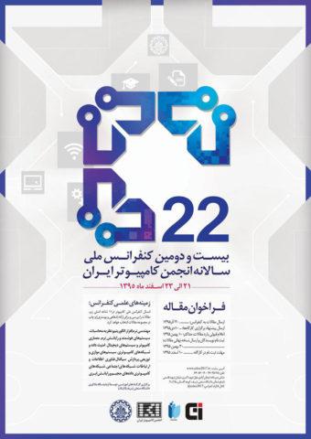بیست و دومین کنفرانس ملی سالانه انجمن کامپیوترایران