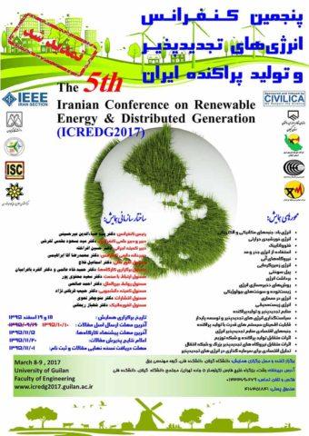 معرفی پنجمین کنفرانس انرژی های نو و تولید پراکنده ایران