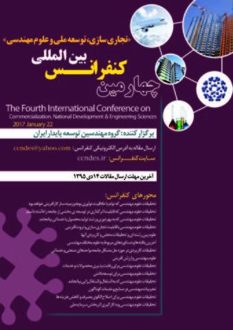 چهارمین کنفرانس بین المللی تجاری سازی، توسعه ملی و علوم مهندسی