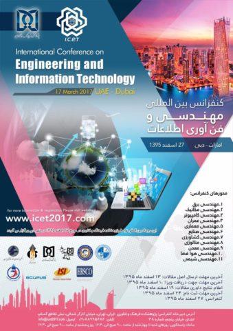 کنفرانس بین المللی مهندسی و فن آوری اطلاعات در راستای تعمیم و گسترش مرزهاي دانش فني و تبادل نظر علمي و اشتراک آخرین دستاوردهای علمی- تحقیقاتی، پژوهشی و صنعتی توسط پژوهشکده فرهنگ و فناوری در روز جمعه مورخ 27 اسفند ماه 1395 در شهر دبی برگزار می گردد. استفاده از فناوری در دنیای امروز ضامن بقا و تداوم فعالیت های یک سازمان بوده و به صورت ویژه می تواند در توسعه و افزایش منافع حاصله درکلیه مراحل تاثیر به سزایی بگذارد. این رویداد با توجه به اهداف کلان و سند چشم انداز توسعه در حوزه فناوری، با هدف شناخت و ارزیابی دستاوردها و پیشرفت های فناوری، ارائه توانمنديهاي موجود و نیز بررسی چالش های فراروی توسعه بهره گیری از این فناوری ها برگزار می گردد. دبیرخانه کنفرانس درصدد است با برگزاري سخنراني هاي كليدي، نشست هاي علمي- تخصصي تلاش نمايد آخرين دستاوردهاي علمی در زمينه هاي مختلف مهندسی و فناوری اطلاعات را مطرح نماید. از كليه پژوهشگران، مهندسان و متخصصان دانشگاه ها، مؤسسات تحقيقاتي و صنايع در رشته هاي مرتبط با محورهای کنفرانس دعوت مي شود تا با ارسال مقالات علمی خود به غنای علمی این رویداد بین المللی بیفزایند.