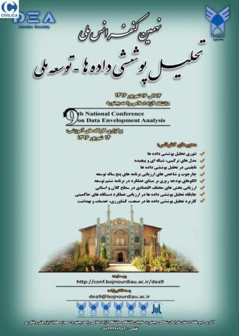 کمیته اجرایی نهمین کنفرانس ملی تحلیل پوششی داده ها