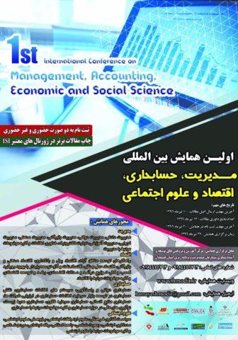 اولین همایش بین المللی مدیریت،حسابداری،اقتصاد و علوم اجتماعی