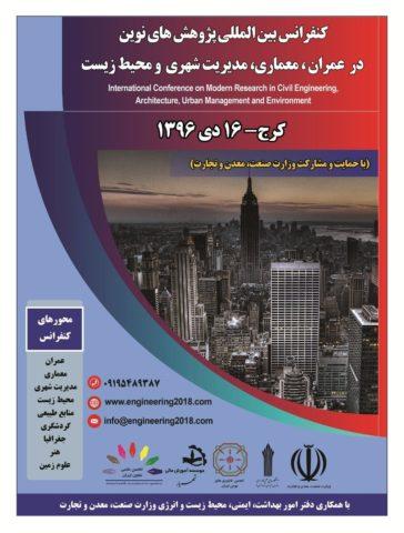 کنفرانس بین المللی پژوهشهای نوین در عمران،معماری،مدیریت شهری و محیط زیست
