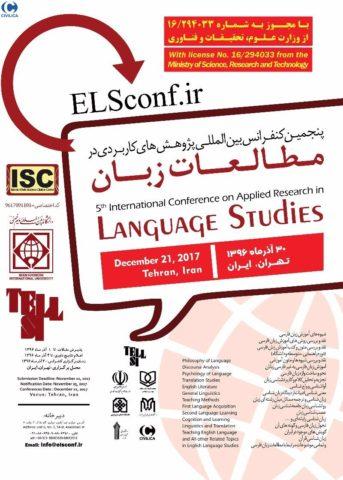 پنجمین کنفرانس بین المللی پژوهشهای کاربردی در مطالعات زبان