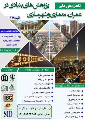 کنفرانس ملی پژوهش های بنیادی در عمران،معماری و شهرسازی