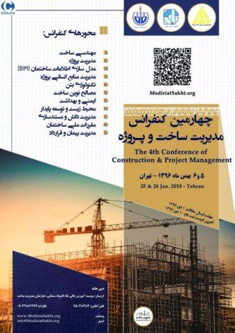 چهارمین کنفرانس ملی مدیریت ساخت و پروژه