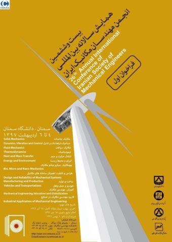 بیست و ششمین همایش سالانه بین المللی انجمن مهندسان مکانیک ایران